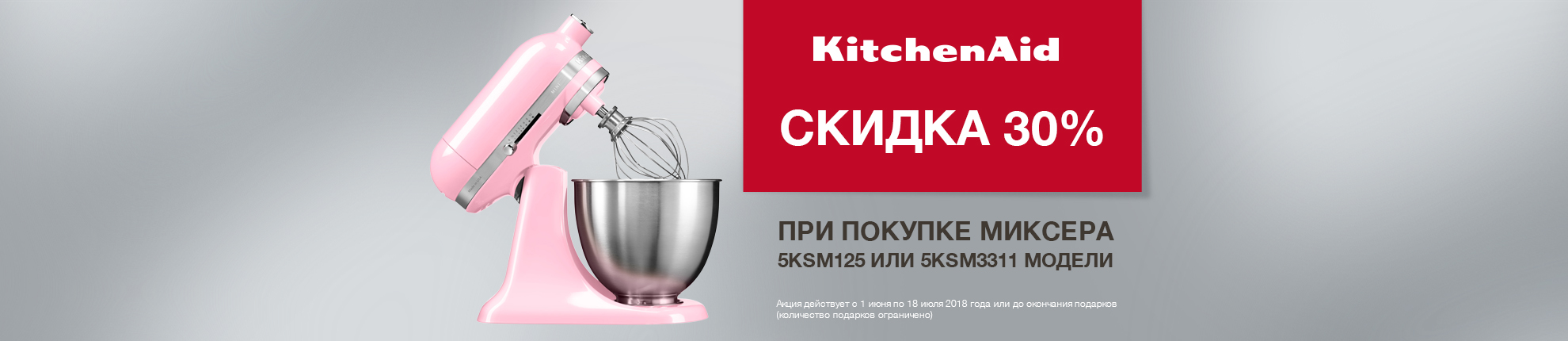 Акция KitchenAid скидка 30% на миксер