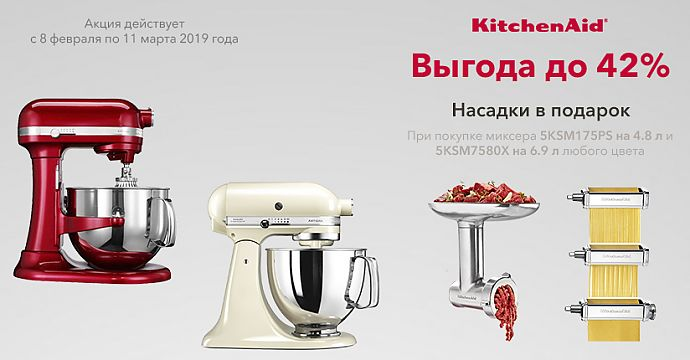 Акция на KitchenAid
